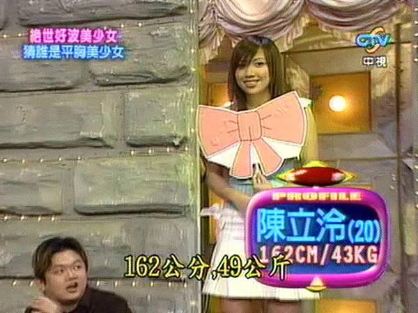 2004-04-10 我猜 絕世好波美少女 2號 陳立泠