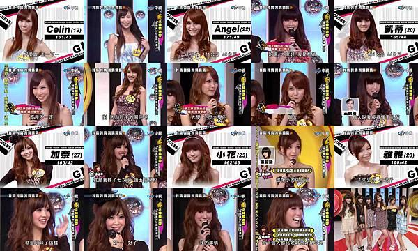2010-08-14 我猜 正妹輸送帶 (殘酷舞台上誰能待最久?!)