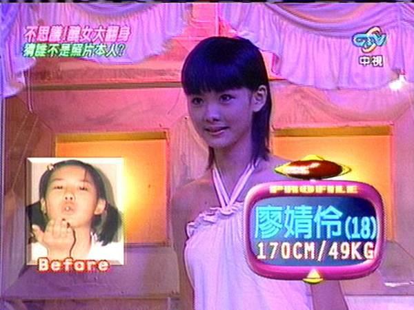 2003-10-04 我猜 不思議!醜女大翻身 1號 廖婧伶 (安心亞)