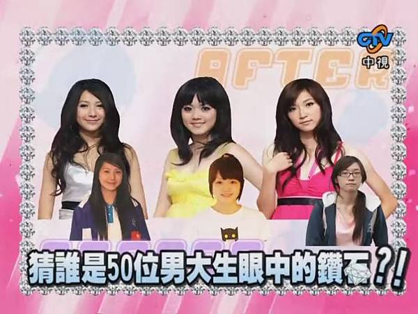 2009-05-16 我猜 人不可貌相 閃亮亮!! 璞玉變鑽石 (猜誰是50位男大生眼中的鑽石?!)