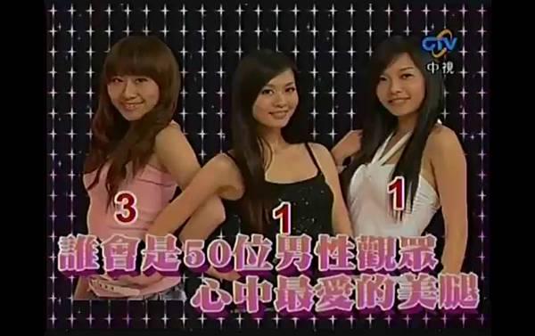 2009-06-13 我猜 人不可貌相 美腿美女大搜查!! (猜誰是50位男大生的最愛?!)