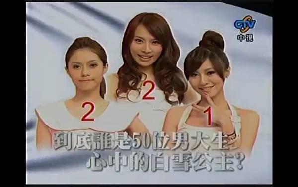 2009-06-27 我猜 人不可貌相 白雪公主大搜查!! (猜誰是50位男大生的最愛?!)