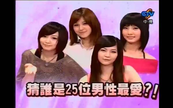 2009-03-07 我猜 人不可貌相 天使系!!護校美女 (猜誰是25位男性最愛?!) __ 換裝前