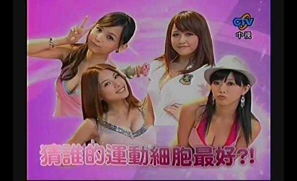 2009-08-22 我猜 人不可貌相 殺很大!!天使臉孔魔鬼身材 (猜誰的運動細胞最好?)