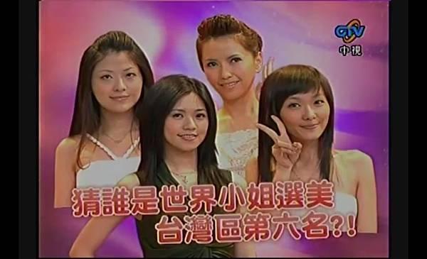 2009-09-26 我猜 人不可貌相 超吸睛!! 看不出的美女老師 (猜誰是世界小姐選美台灣區No.6?!)