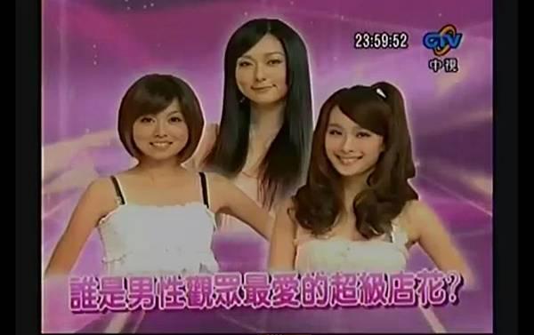 2009-07-18 我猜 人不可貌相 街頭店花大搜查!! (猜誰是30位男性觀眾的最愛?!)