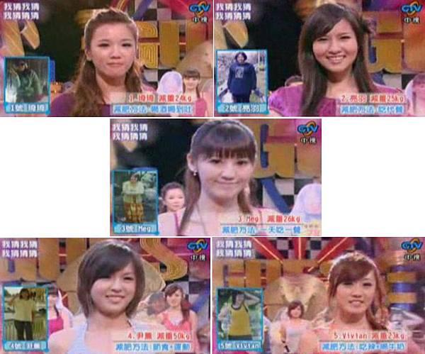 2008-06-21 我猜 人不可貌相 不思議!!減肥美女 (猜誰減重最多?!)