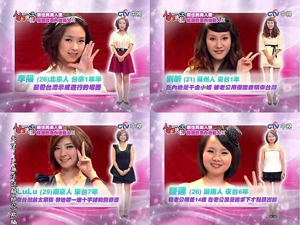 2009-12-05 我猜 人不可貌相 新住民美人妻 (猜誰曾是內地藝人?!)