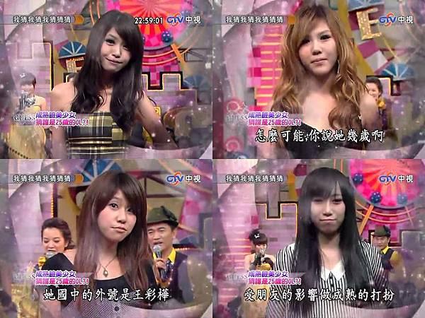 2009-12-12 我猜 人不可貌相 成熟臉美少女 (猜誰是25歲的OL?!)