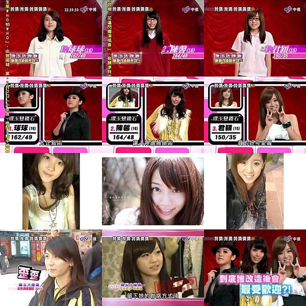 2010-02-06 我猜 人不可貌相 璞玉大搜查 (猜誰改造最成功?!)