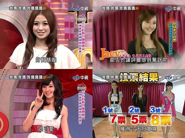 2010-03-06 我猜 人不可貌相 斤斤計較!!省錢美女 (猜誰是婆婆媽媽的最愛!?)