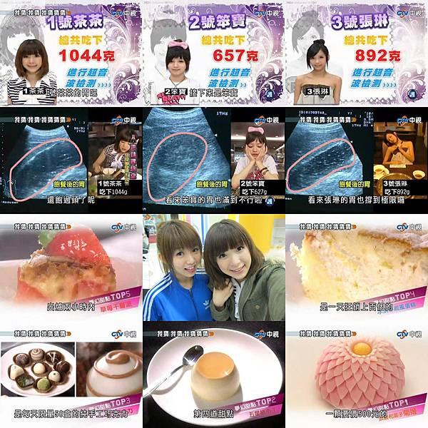 2010-03-20 我猜 正妹實驗室 甜食鹹食胃不同?!