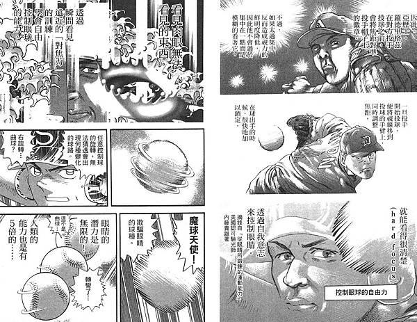 野球太保 43 - 349 發揮看不見東西的實力 - 眼球的相對差距 - 5