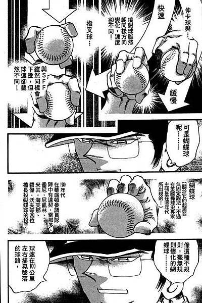 野球太保 28 - 242 不可能的球路 - 球路介紹 - 3