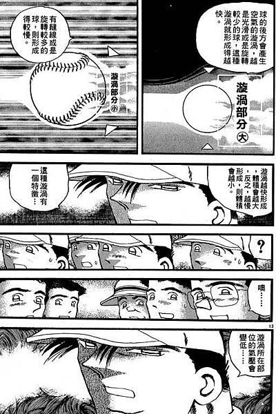 野球太保 11 - 93 縫線的作用 - 空氣的漩渦 - 2