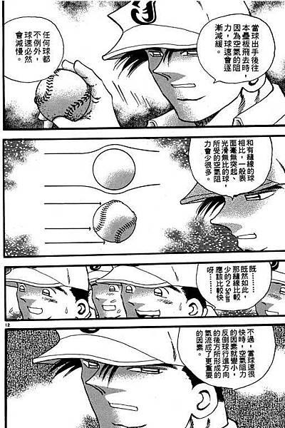 野球太保 11 - 93 縫線的作用 - 空氣的漩渦 - 1