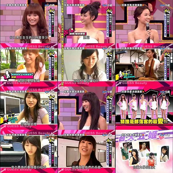 2010-05-01 我猜 特別企劃!!台大美女 (猜誰是部落客的最愛?!)