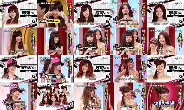 2010-08-07 我猜 正妹輸送帶 (殘酷舞台上誰能待最久?!)
