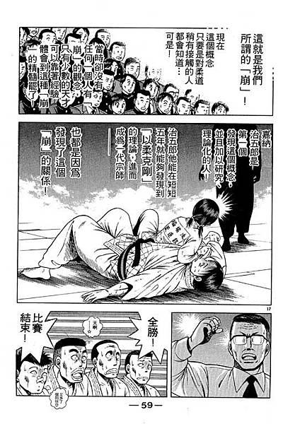 新功夫旋風兒~柔道篇 7  -  「崩」的秘密!? 之卷  -  4