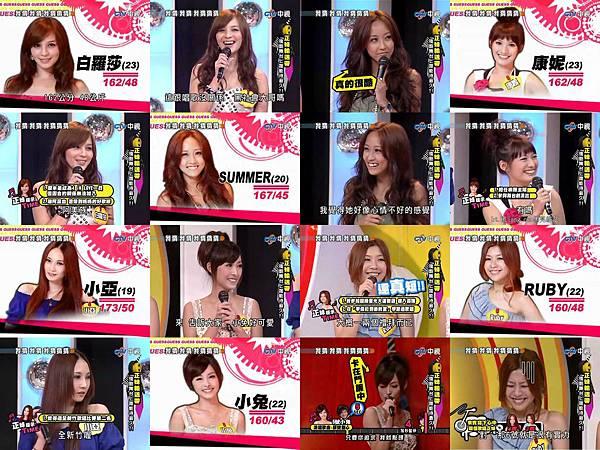 2010-07-24 我猜 正妹輸送帶 (殘酷舞台上誰能待最久?!)
