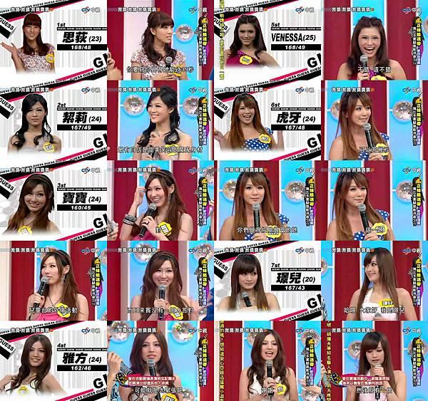 2010-10-09 我猜 正妹輸送帶 - 節目助理篇 (猜比手畫腳誰能待最久?!)