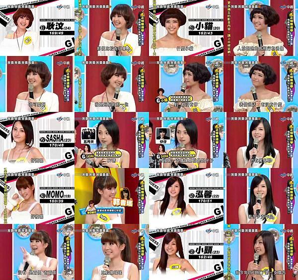 2010-10-23 我猜 正妹輸送帶 - 廣告美女篇 (殘酷舞台上誰能待最久?!)