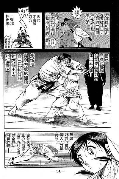 新功夫旋風兒~柔道篇 7  -  「崩」的秘密!? 之卷  -  1