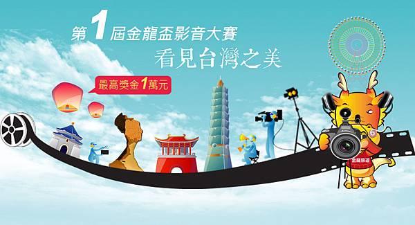 第1屆金龍盃影音大賽-看見台灣之美