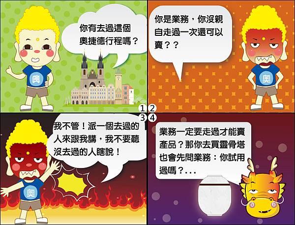 p32~p33漫畫-05.jpg