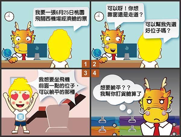 p36~p37漫畫-03.jpg