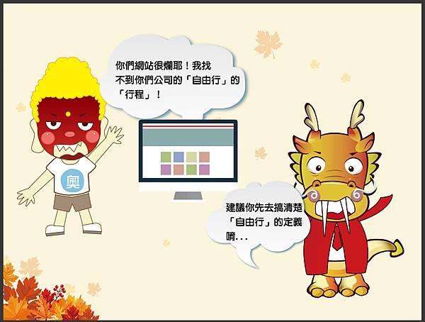 p36~p37漫畫-06.jpg