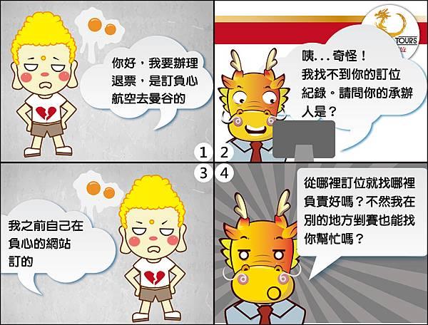 p34~p35漫畫-03.jpg