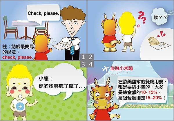 p28-29漫畫-04.jpg