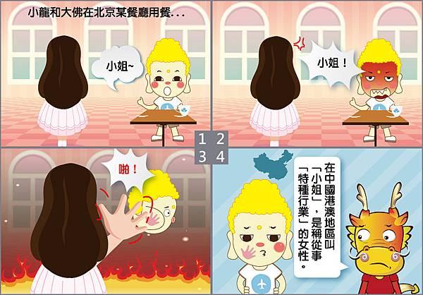 p28-29漫畫-06.jpg