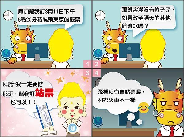p36-37漫畫-03.jpg