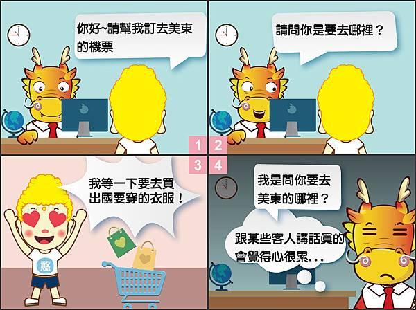 p36-37漫畫-05.jpg