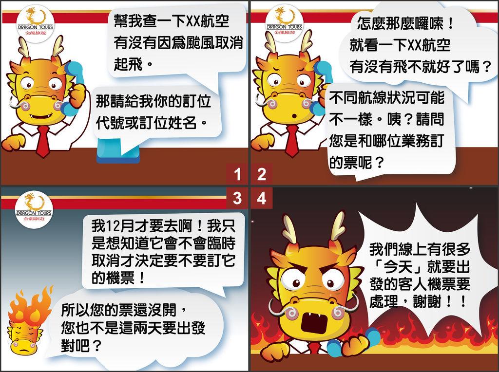 p32~33漫畫--03.jpg