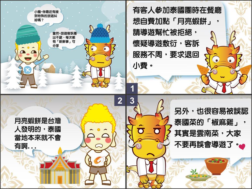 p32-33漫畫--15.jpg