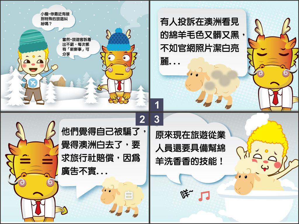 p32-33漫畫--16.jpg
