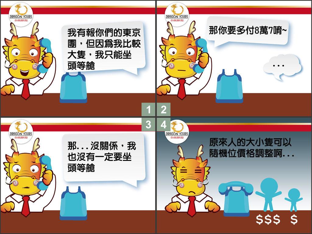 p28~29漫畫--01.jpg