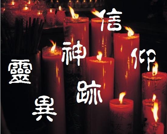 宗教信仰-80_副本