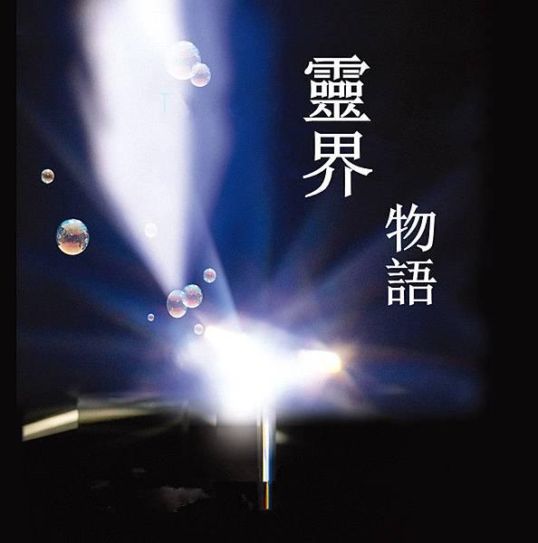 CF002靈界的訊息第2輯封面_副本