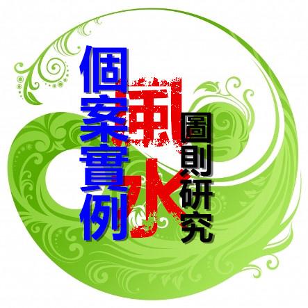 fengshui_yinyang_s