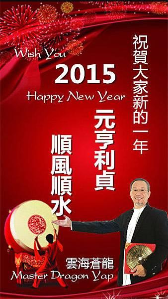 來!讓我們一起來展望2015年,祝願大家新的一年做的更好更棒!