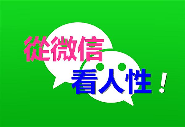 wechat-logo_副本