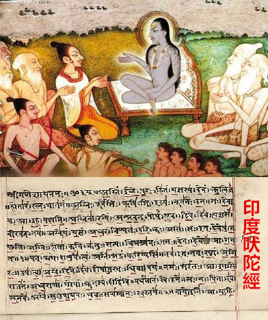 印度吠陀經