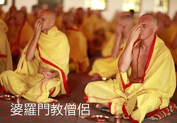 婆羅門僧侶