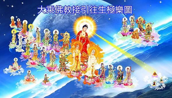 大乘佛教接引往生圖