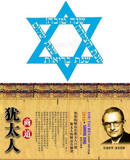 犹太新-卡片-34208819