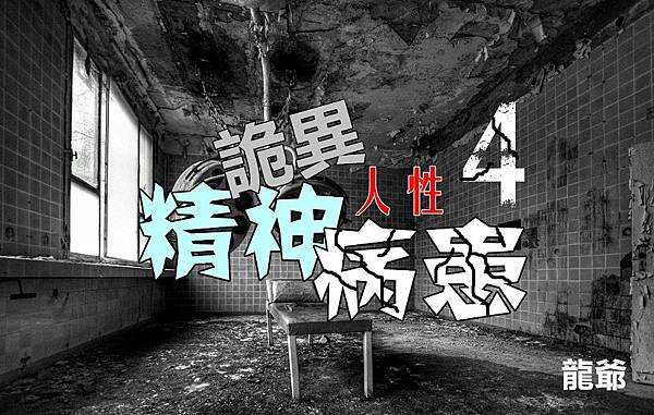 insane-asylum_副本.jpg